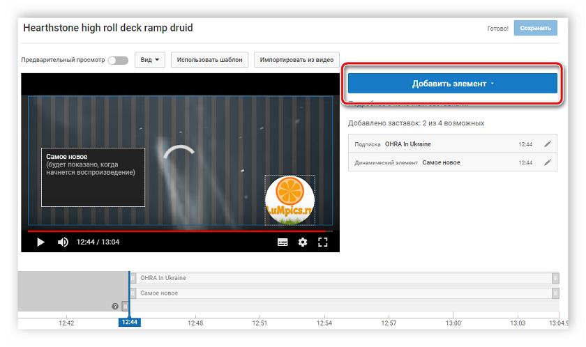 Добавление элементов конечной заставки YouTube