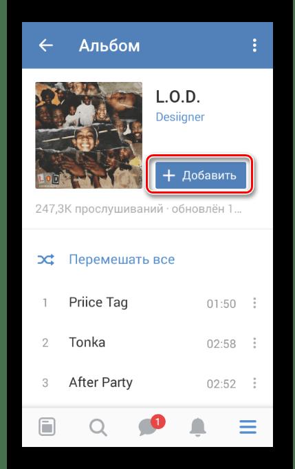Добавление музыкального альбома в приложении ВК