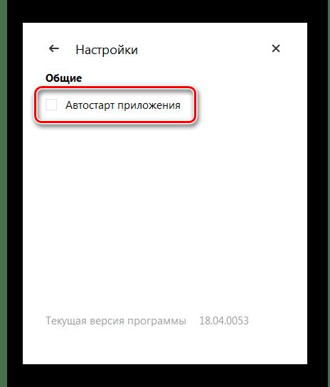 Добавление программы Disk-O в автозагрузку