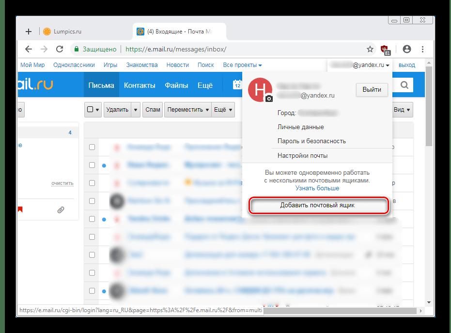Добавление второго ящика на MailRu