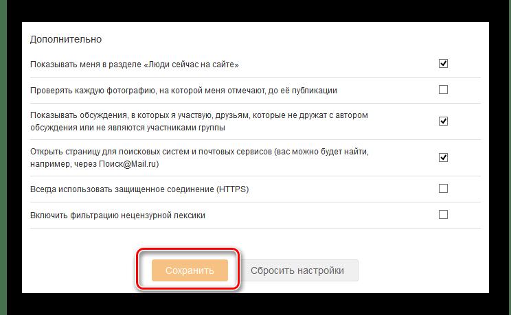 Дополнительно на сайте Одноклассники