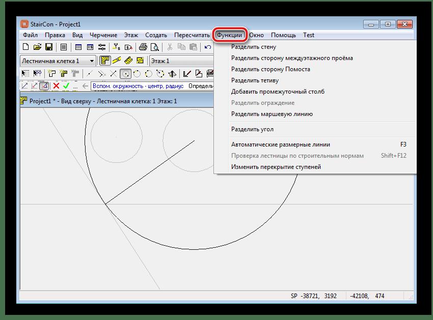 Дополнительные функции StairCon