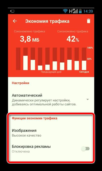 Дополнительные функции экономии трафика в Opera Mini