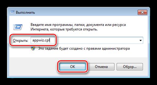 Доступ к апплету Программы и компоненты из меню Выполнить в Windows 7