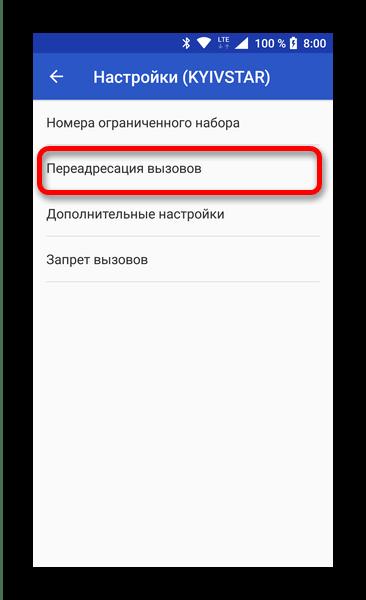 Доступ к режимам переадресации в Андроид