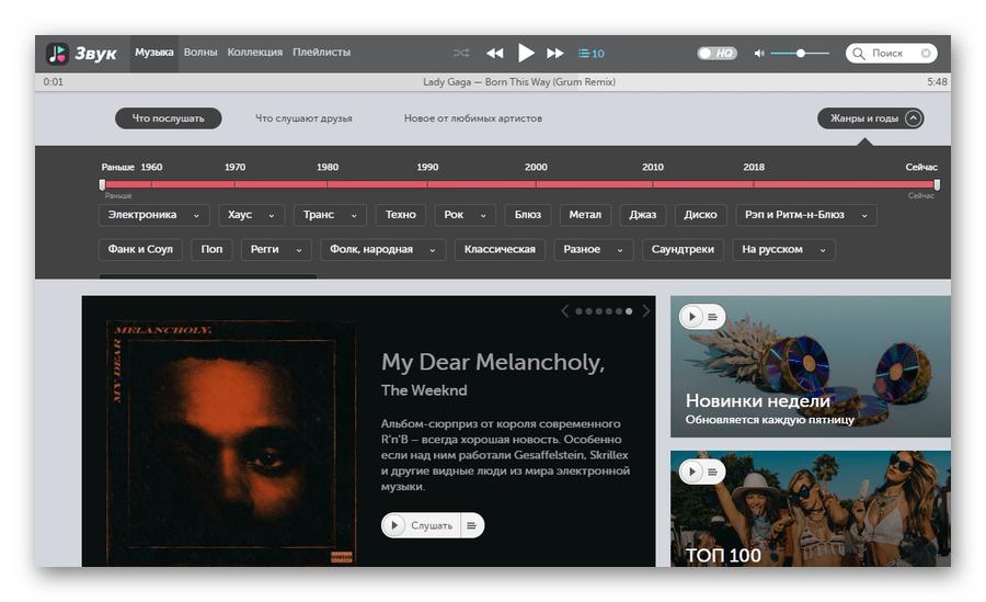 Фильтрация музыки по жанру и году выхода в онлайн-сервисе Zvooq