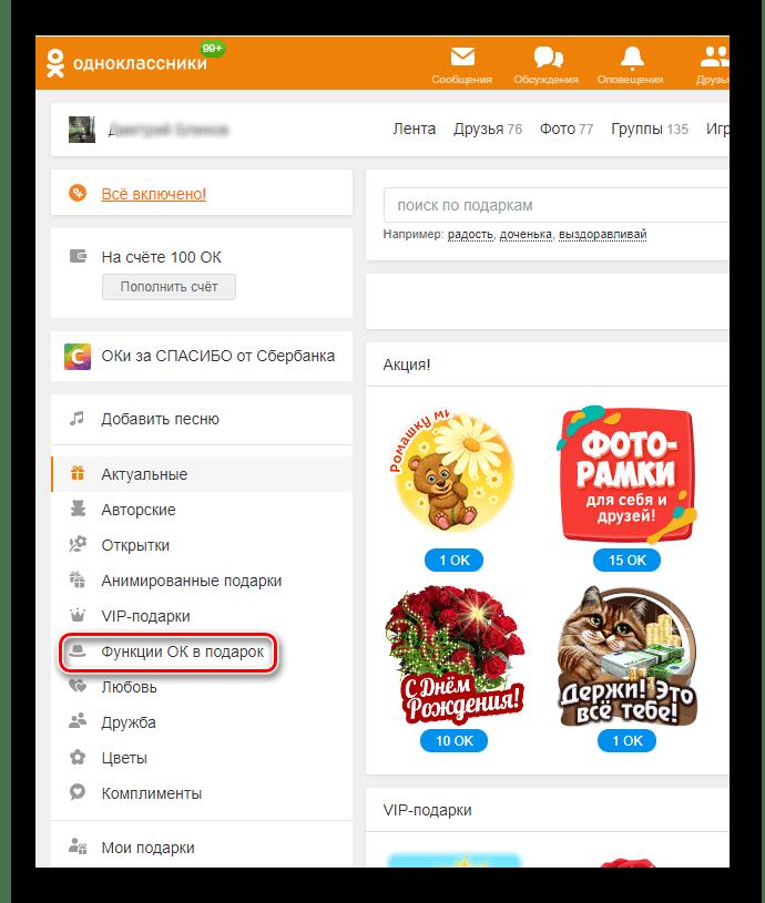 Функции ОК в подарок на сайте Одноклассники