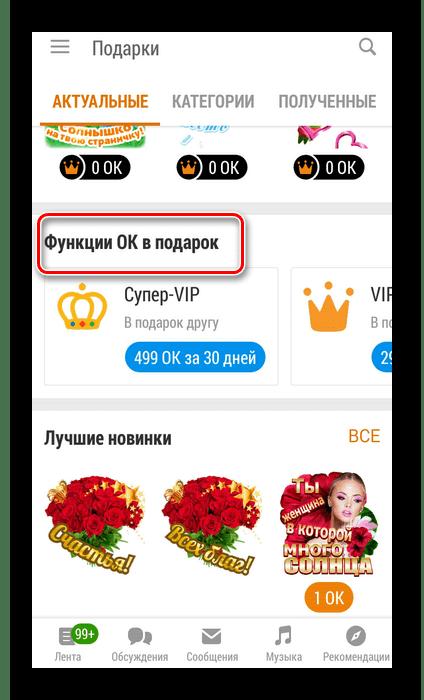 Функции ОК в подарок в приложении Одноклассники
