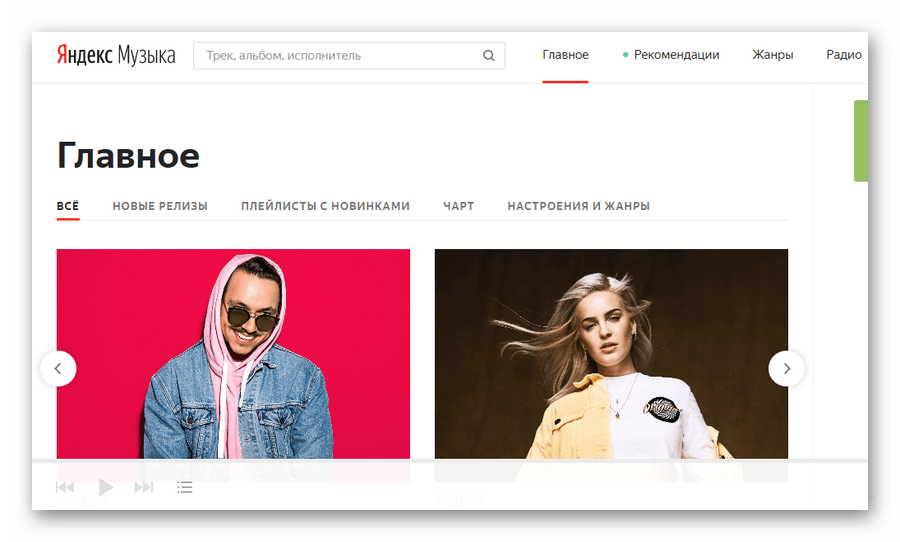 Главная страница музыкального стримингового сервиса Яндекс.Музыка