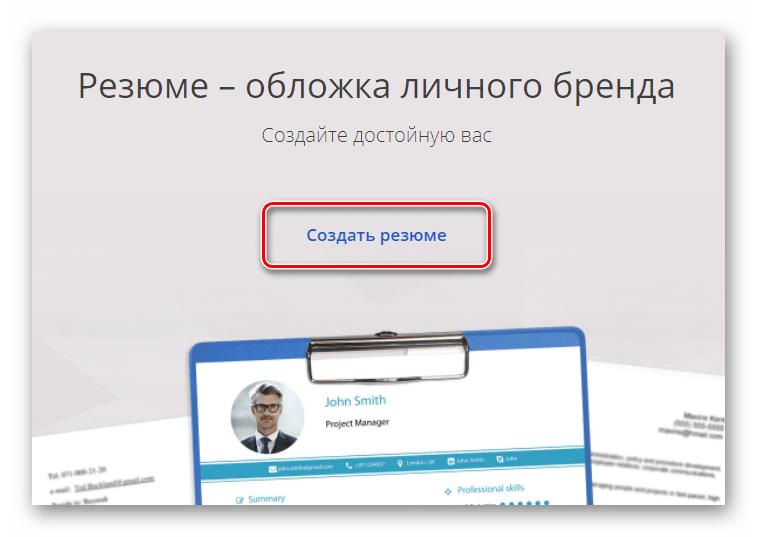 Главная страница онлайн-сервиса для создания резюме CV2you