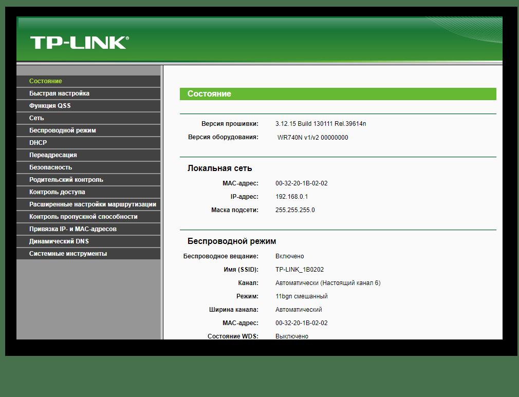 Главное меню веб-интерфейса роутера TP-Link TL-WR740n