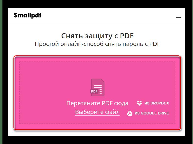 Импорт PDF-файла в онлайн-сервис Smallpdf