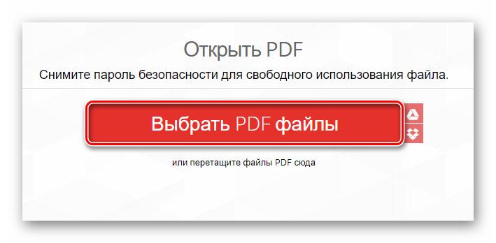 Импорт PDF-файла в онлайн-сервис iLovePDF