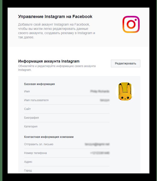 Информация о привязанном аккаунте инстаграм на бизнес-странице фейсбук