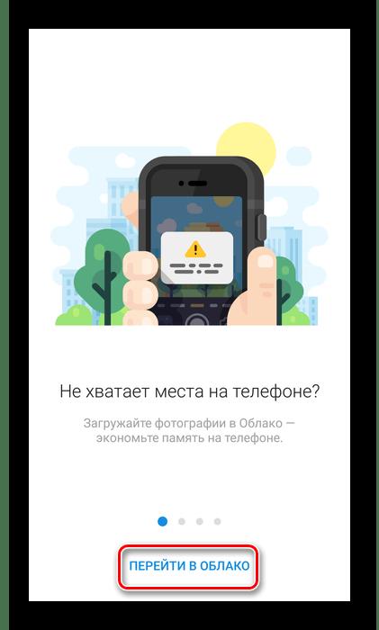 Инструкция по использованию Облака MailRu на Android