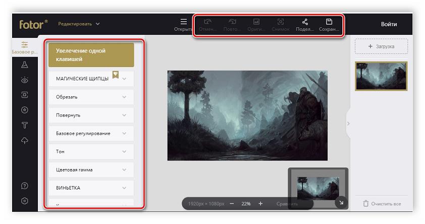 Инструменты управления проектом в Fotor