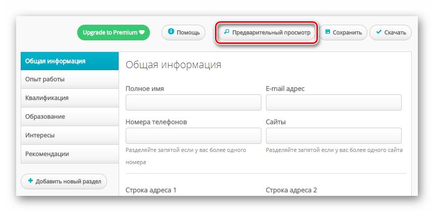 Интерфейс онлайн-сервиса CVmaker