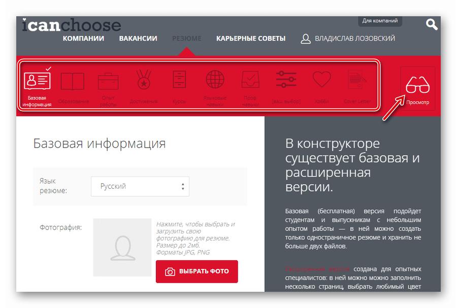 Интерфейс онлайн-сервиса iCanChoose