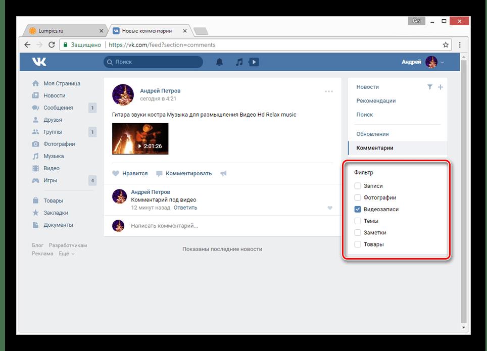 Использование фильтра поиска комментариев ВКонтакте