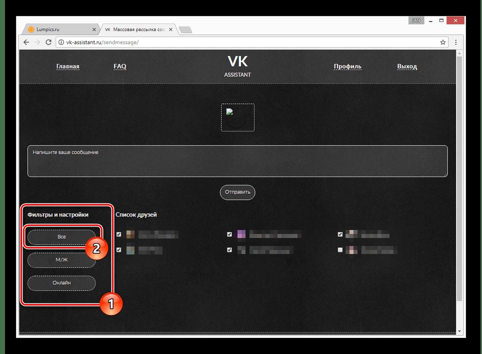 Использование фильтров на сайте VK Assistant