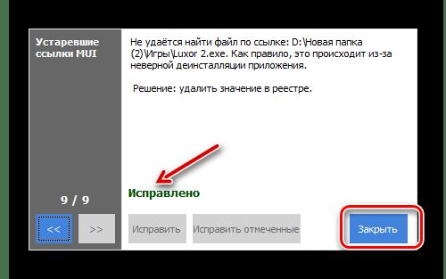 Исправление ошибок в реестре выполнено успешно в программе CCleaner в Windows 7