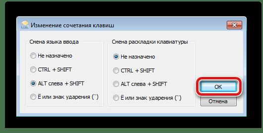 Изменение горячих клавиш переключения языка ввода