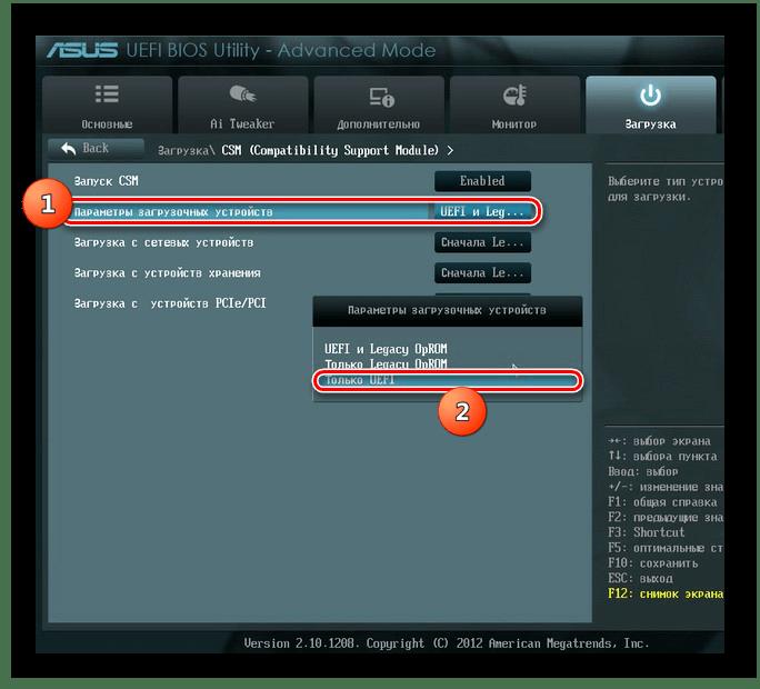 Изменение параметров загрузочных устройств в разделе Загрузка в окне UEFI