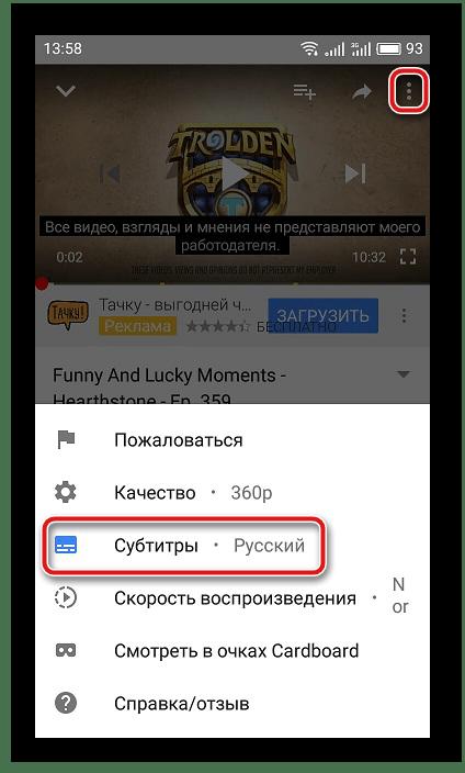 Изменение субтитров мобильная версия YouTube