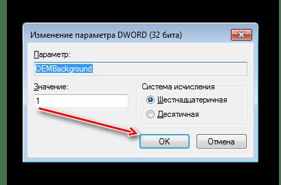 Изменение значения параметра OEMBackground в редакторе реестра