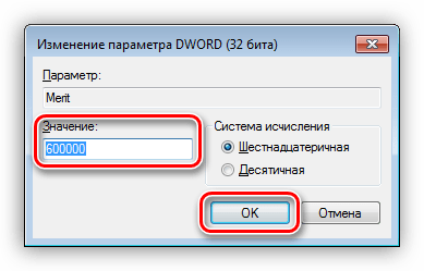 Изменение значения параметра системного реестра в Windows 7