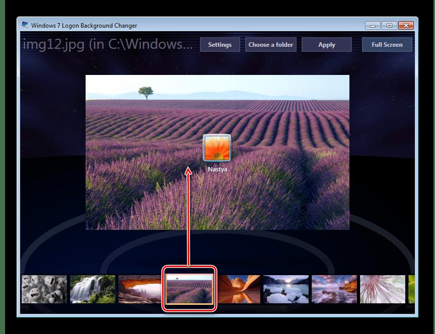Измененный фон в программе Windows 7 Logon Background Changer