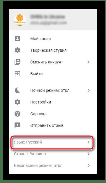 Изменение языка на русский в YouTube