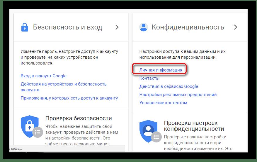 Изменить личную информацию YouTube