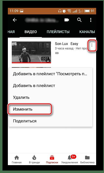 Изменить видео в мобильном приложении YouTube