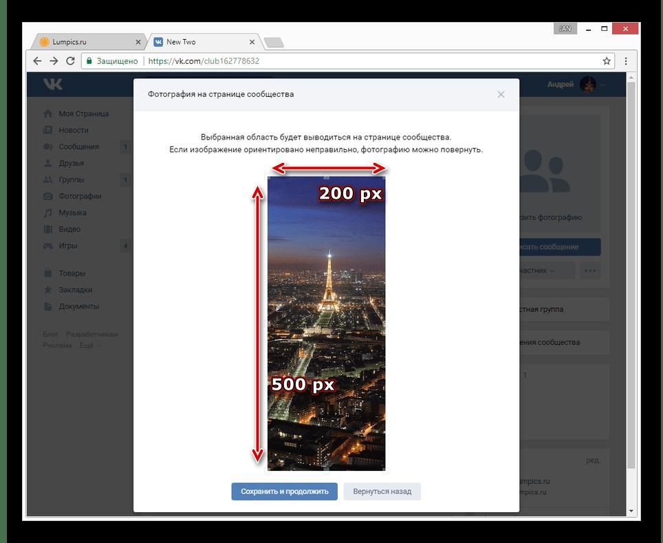 Изображение 200x500 пикселей на сайте ВКонтакте