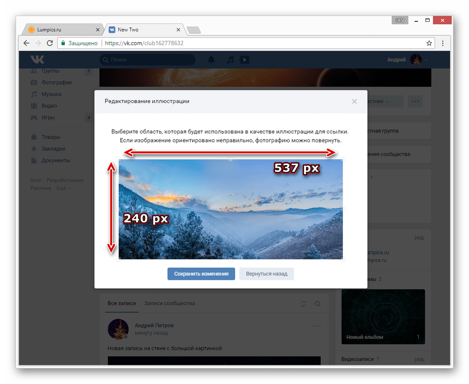 Изображение 537x240 пикселей на сайте ВКонтакте