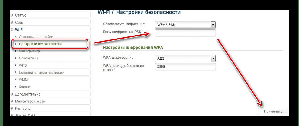 Как изменить пароль на Wi-Fi роутере D-Link DIR