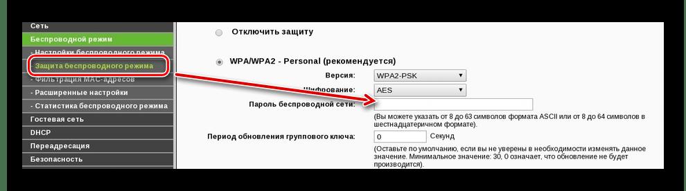 Как изменить пароль на wi-fi роутере TP-Link