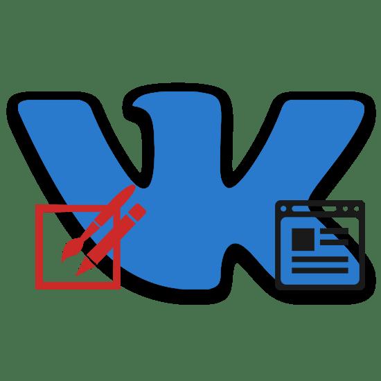 Как оформить страницу ВКонтакте