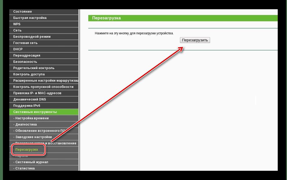 Как перезагрузить роутер TP-Link