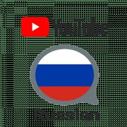 Как поменять язык на русский в Ютубе