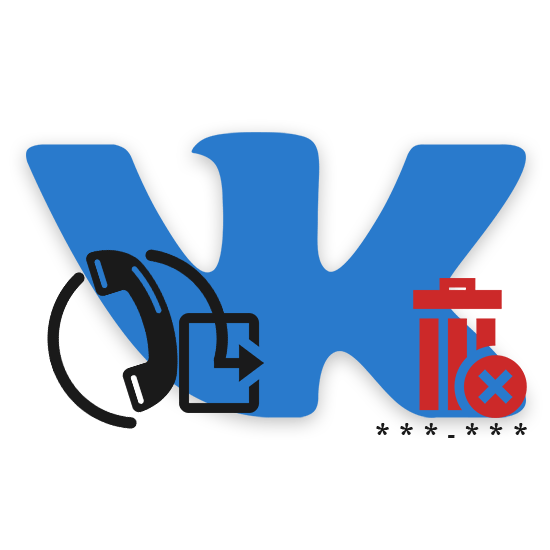 Как удалить номера при входе ВКонтакте