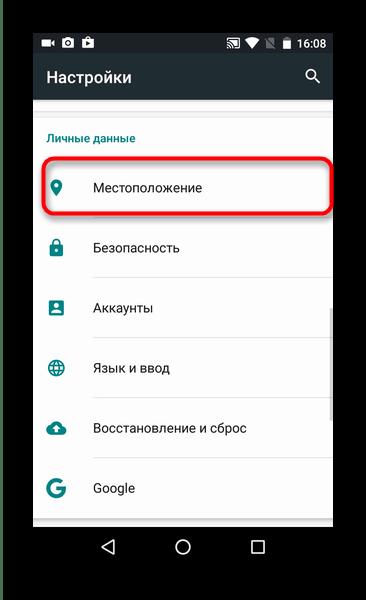 Как включить GPS в Android Marshmallow