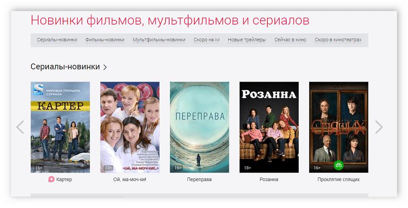 Категории на сайте ivi