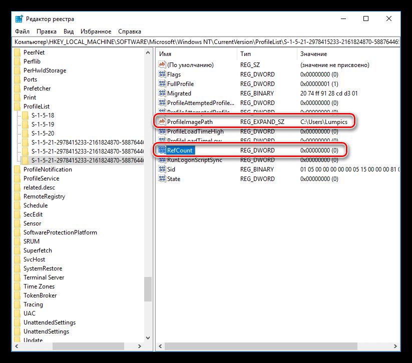 Ключи определяющие дубликаты профилей пользователей в реестре Windows 10