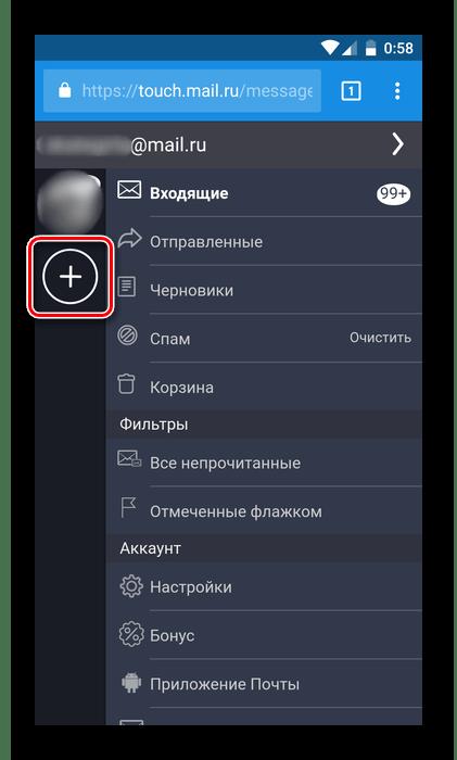 Кнопка добавления нового аккаунта в мобильном MailRu