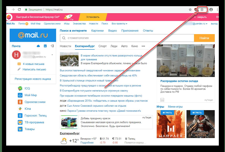 Кнопка домашней страницы от MailRu