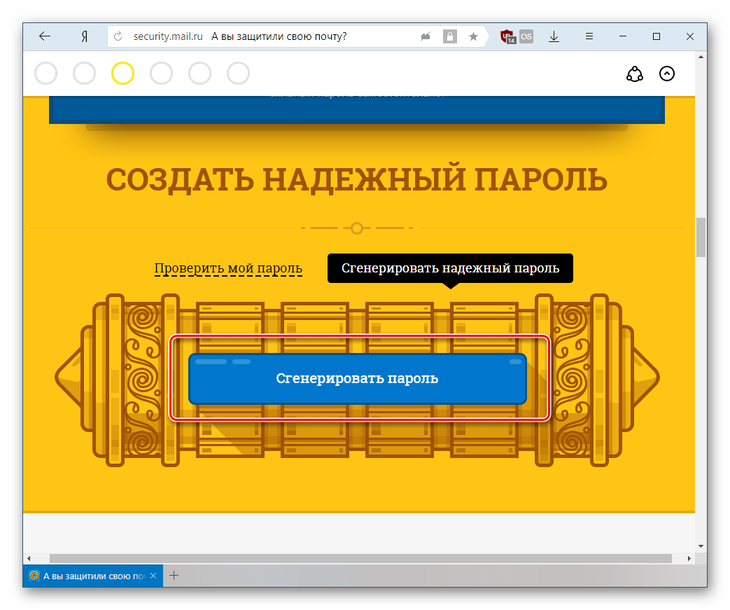 Кнопка генерирования пароля на Mail ru