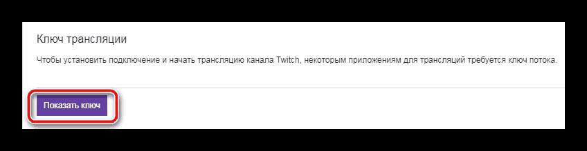 Кнопка показать ключ трансляции Twitch