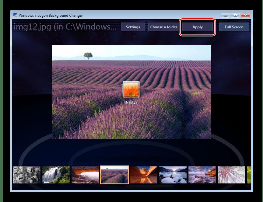 Кнопка применения фона в программе Windows 7 Logon Background Changer